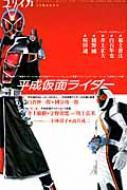 平成仮面ライダー ユリイカ2012年9月臨時増刊号