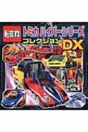 トミカハイパーシリーズゴレクションDX 超ひみつゲット!