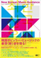 New Korean Music Guidance 〜ニュー・コリアン・ミュージック・ガイダンス〜