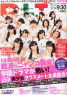 B.L.T.関東版 2012年10月号