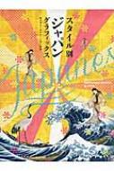 スタイル別ジャパングラフィックス 和デザインをイメージ別に特集