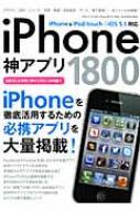 Iphone神アプリ1800 三才ムック