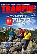 Trampin Vol.9 地球丸ムック