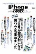 Iphoneお得技ベストセレクション 晋遊舎ムック
