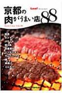 京都の肉がうまい店 リーフムック