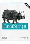 JavaScrpit 第6版