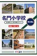 名門小学校 東京圏版 東京圏私立小学校情報 2013年度版