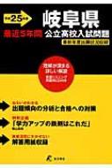 Cd付岐阜県公立高校入試問題