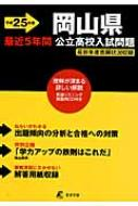 Cd付岡山県公立高校入試問題