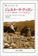ジェルメーヌ・ティヨン レジスタンス・強制収容所・アルジェリア戦争を生きて 叢書・ウニベルシタス