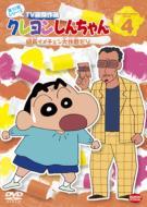 Crayon Shinchan Tv Ban Kessaku Sen Dai 10 Ki Series 4 Kumichou Imechan Daisakusen Dazo