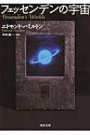 フェッセンデンの宇宙 河出文庫