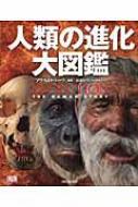 人類の進化大図鑑