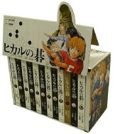 ヒカルの碁 全12巻セット 集英社文庫コミック版