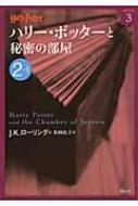 ハリー・ポッターと秘密の部屋 2‐1 ハリー・ポッター文庫