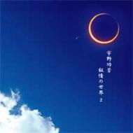 宇野功芳 叙情の世界 2: 宇野功芳 / 神戸市混声合唱団