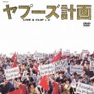ヤプーズ計画 LIVE & CLIP +2