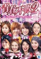 青春不敗2〜G8のアイドル漁村日記〜シーズン1 DVD-BOX2
