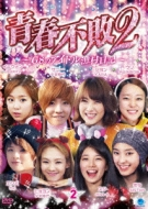 青春不敗2〜G8のアイドル漁村日記〜シーズン1 Vol.2