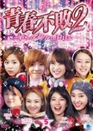 青春不敗2〜G8のアイドル漁村日記〜シーズン1 Vol.5