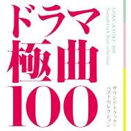 極曲ドラマ100〜サントラ・ベストトラックス〜(仮)
