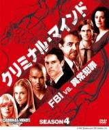 クリミナル・マインド/FBI vs.異常犯罪 シーズン4 コンパクトBOX