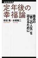 定年後の幸福論 最高の「第二の人生」を迎えるために 経済界新書