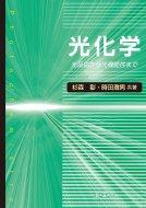 光化学 光反応から光機能性まで