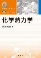 化学熱力学 物理化学入門シリーズ