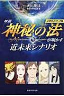 映画「神秘の法」が明かす近未来シナリオ 公式ガイドブック 1