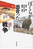 ぼくらが出合った戦争 漫画家の中国引揚げ行