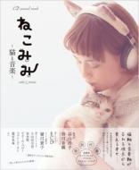 ねこみみ 〜猫と音楽〜CDジャーナルムック