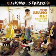 Oh!SHIGOTO Special