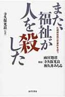 また、福祉が人を殺した 札幌姉妹孤立死事件を追う