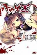 トカゲの王 1 電撃コミックス