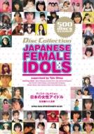 ディスク・コレクション 日本の女性アイドル