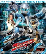 スーパー戦隊シリーズ::特命戦隊ゴーバスターズ Vol.7