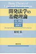 開発法学の基礎理論 良い統治のための法律学