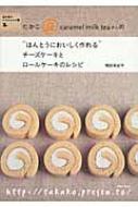 """チーズケーキとロールケーキのレシピ """"ほんとうにおいしく作れる"""" 焼き菓子ベストレシピ集"""