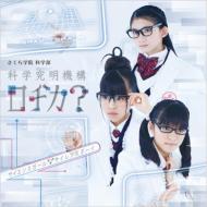 サイエンスガール ▽ サイレンスボーイ (+DVD)【初回限定盤】