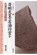 斉明天皇の石湯行宮か・久米官衙遺跡群 シリーズ「遺跡を学ぶ」