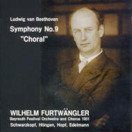 交響曲第9番『合唱』 フルトヴェングラー&バイロイト(1951)(疑似ステレオ)