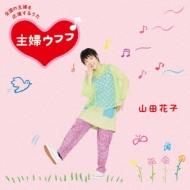 山田花子/主婦ウフフ (+dvd)