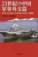 21世紀の中国 軍事外交篇 軍事大国化する中国の現状と戦略 朝日選書