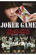 JOKER GAME 竹書房文庫