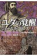 ユダの覚醒 シグマフォースシリーズ 上|3 竹書房文庫