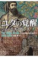 ユダの覚醒 シグマフォースシリーズ 下|3 竹書房文庫