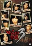 マジすか学園 3 DVD-BOX
