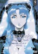 神秘の世界 エルハザード OVA DVD_SET
