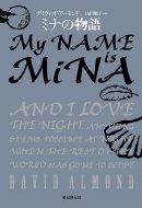 ミナの物語